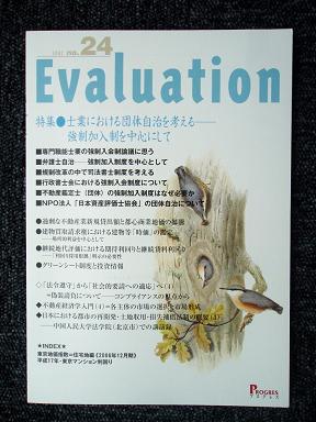 evalu1010282 small.JPG